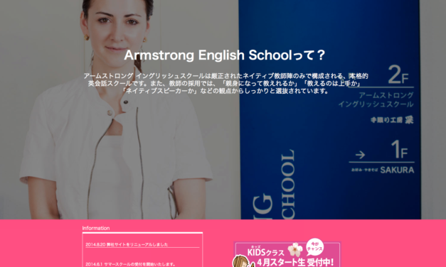Armstrong English School 様ウェブサイトを制作いたしました