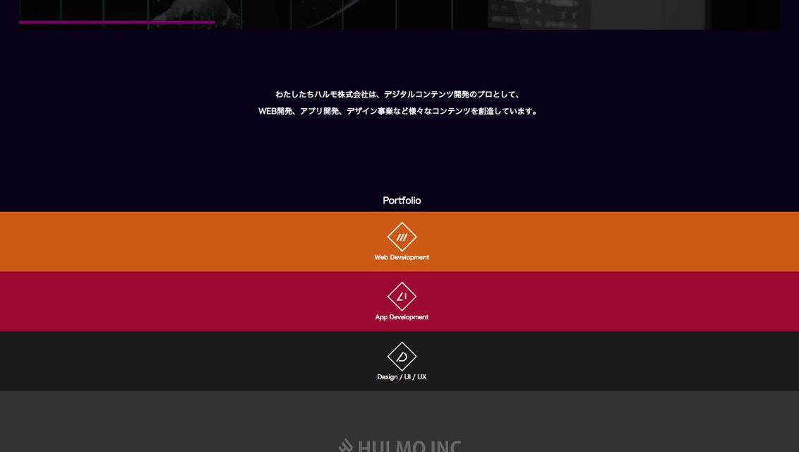 ハルモ株式会社のブログ